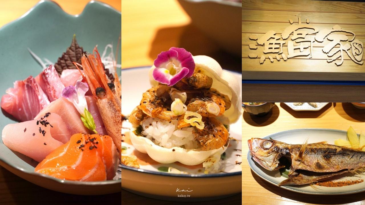 """☆【台北/石牌站】漁當家食堂。最""""青""""最鮮美食材的日式無菜單料理 @凱的日本食尚日記"""
