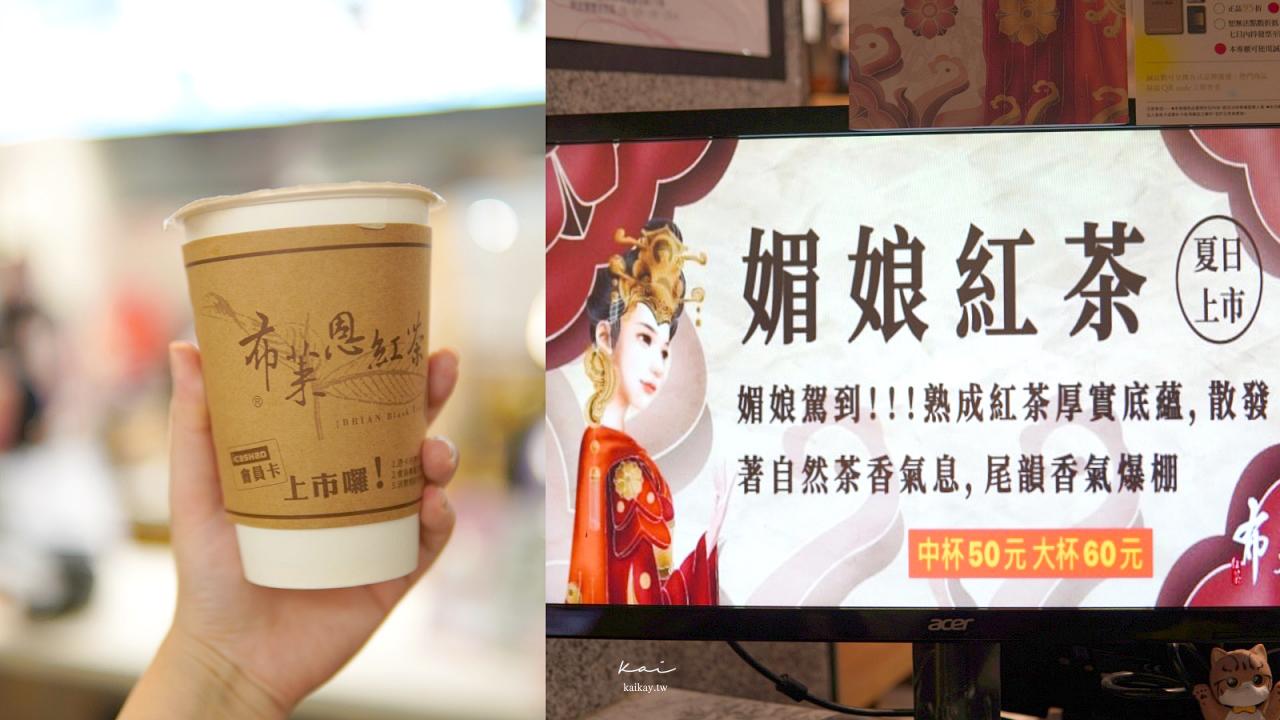 ☆【布萊恩紅茶】令我後悔不已的媚娘紅茶 @凱的日本食尚日記