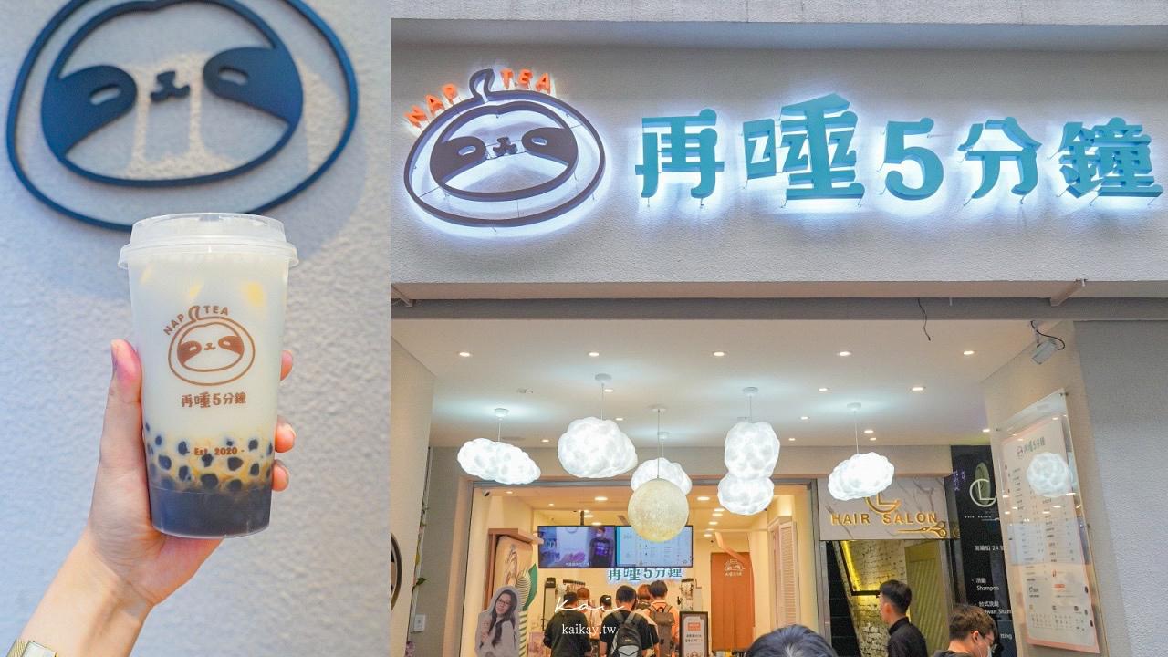 ☆【台北/台北車站】滴妹飲料店「再睡五分鐘」。現在只要再等五分鐘 @凱的日本食尚日記