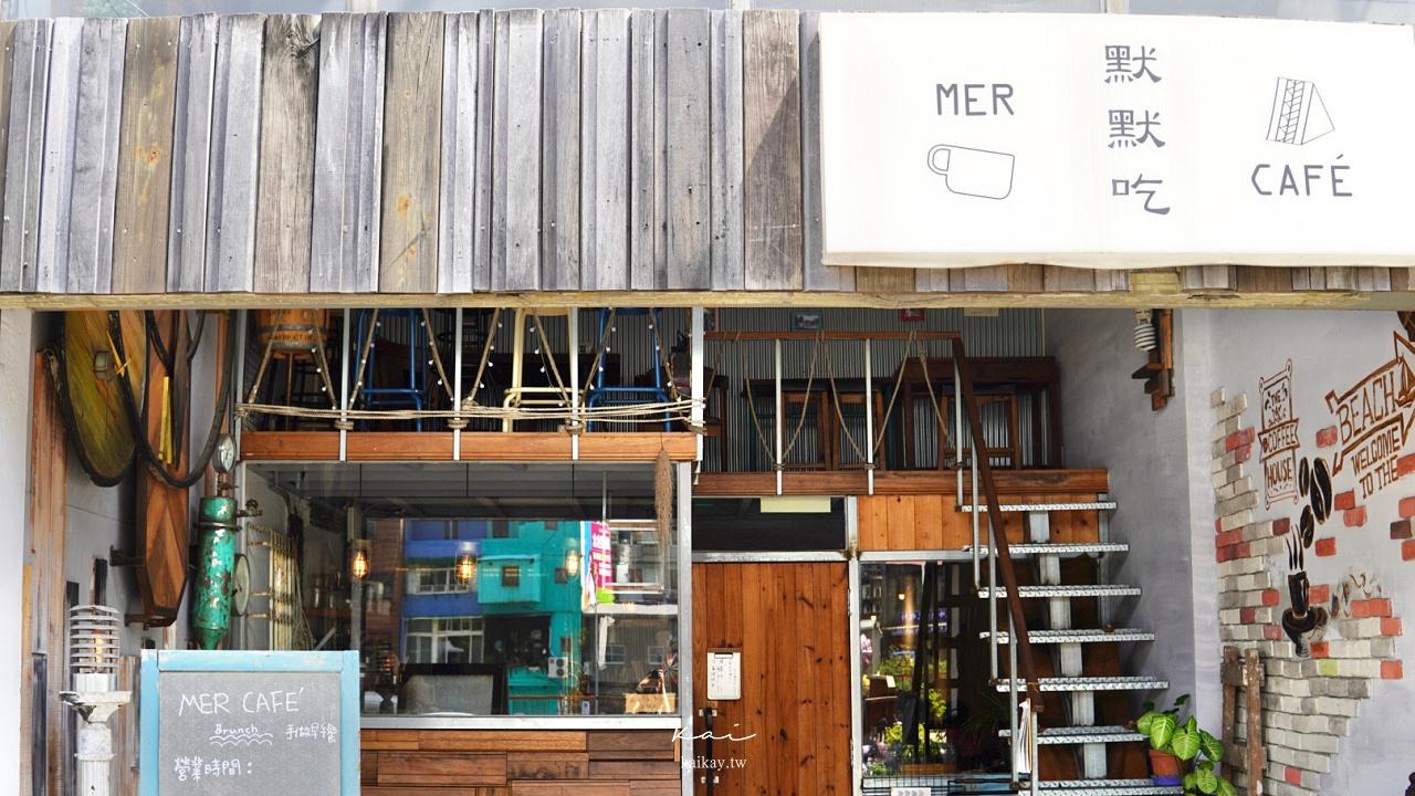 ☆【基隆美食】在地人推薦!正濱漁港超澎湃早午餐:默默吃 MER CAFE' @凱的日本食尚日記