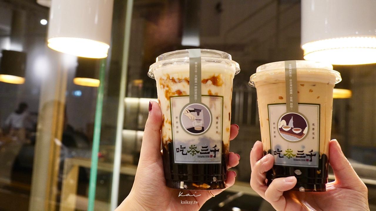 網站近期文章:☆【台中美食】吃茶三千臺灣概念店。讓他貴的理由