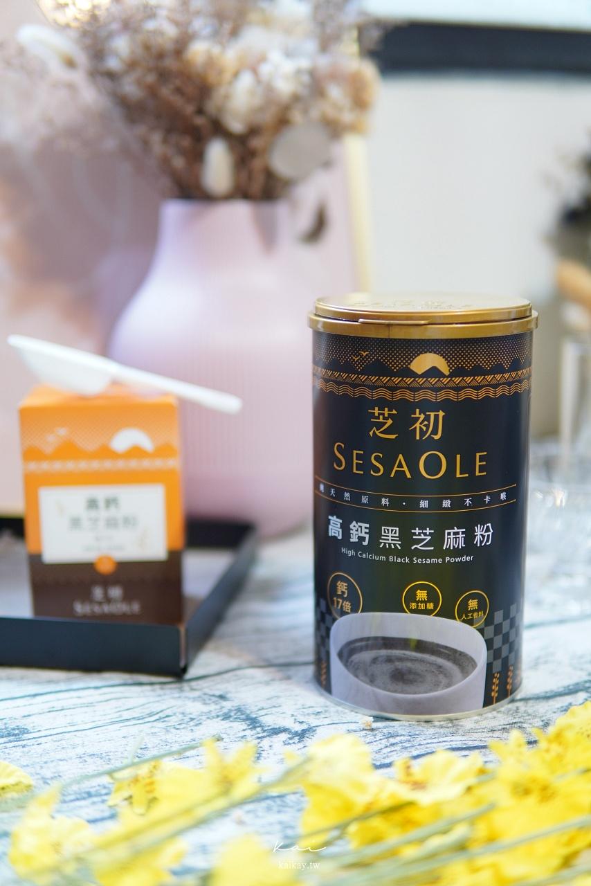 ☆【美食】芝初高鈣芝麻粉-獨家罐裝設計開箱。三種創意食譜分享