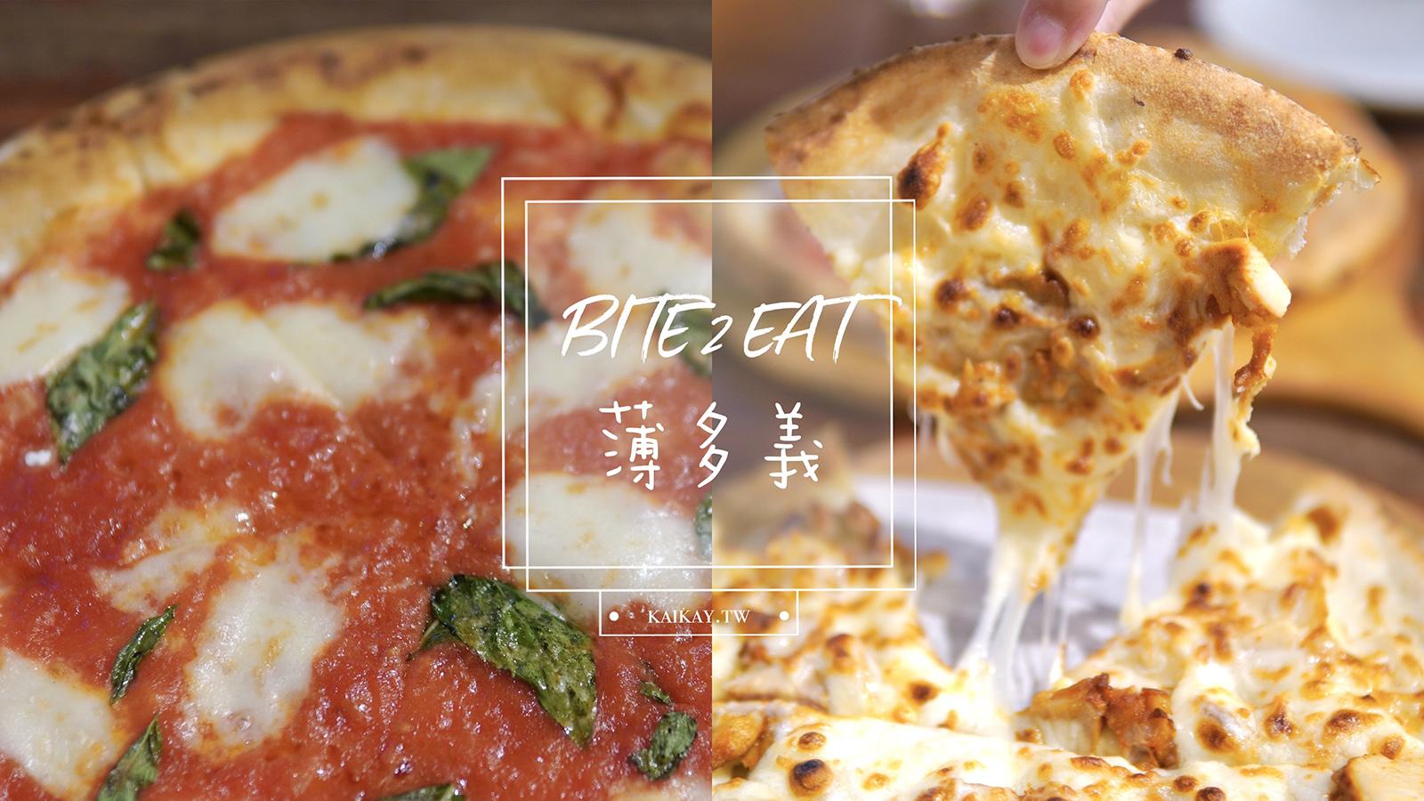 ☆【台北|市政府站】N訪愛店!信義區必吃義式美食:薄多義『洋薯腿排披薩』vs 『瑪格麗特披薩』 @凱的日本食尚日記