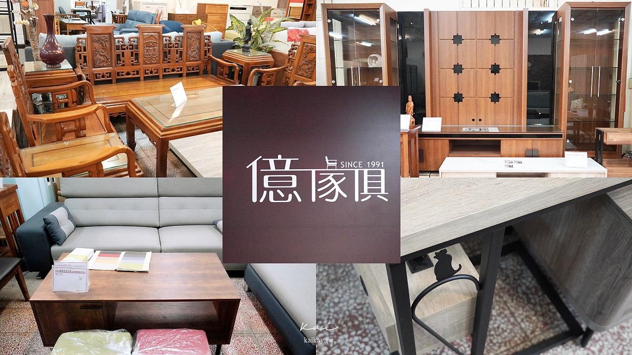 網站近期文章:☆【億家俱-台中店】實木家具、訂製沙發櫥櫃第一選擇