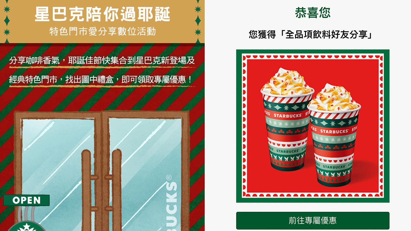 即時熱門文章:☆【優惠】2020 星巴克Starbucks買一送一 最新優惠活動懶人包(更新中)星巴克陪你過聖誕數位體驗