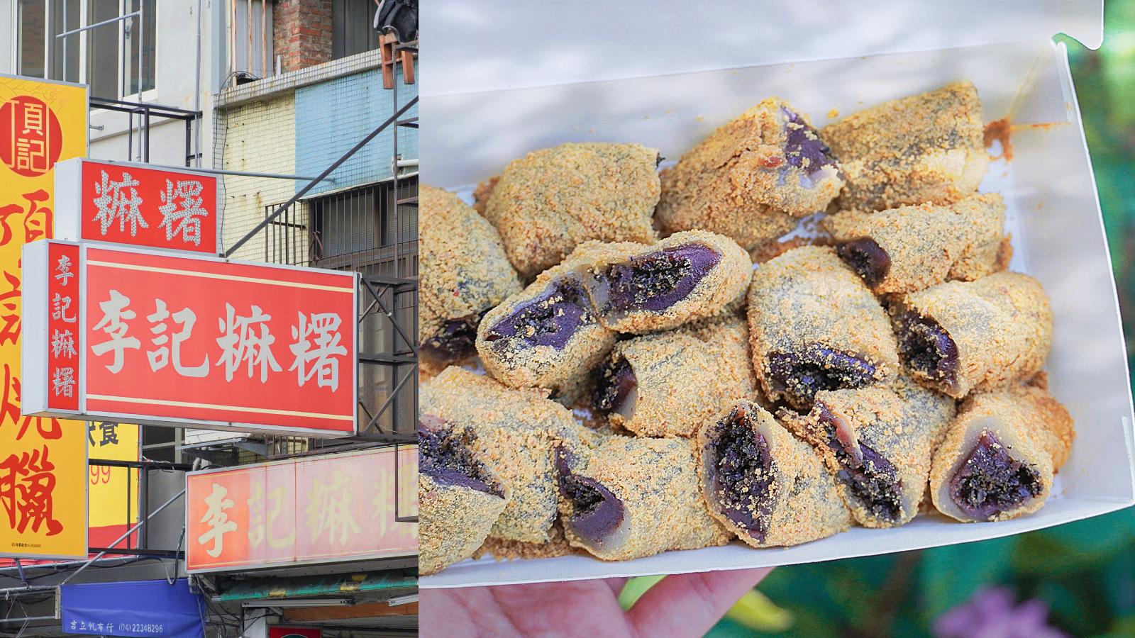 ☆【台中美食】北區經典排隊伴手禮:李記麻糬。黑糖麻糬竟然消失了!! @凱的日本食尚日記