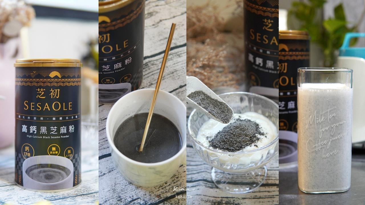 ☆【美食】芝初高鈣芝麻粉-獨家罐裝設計開箱。三種創意食譜分享 @凱的日本食尚日記