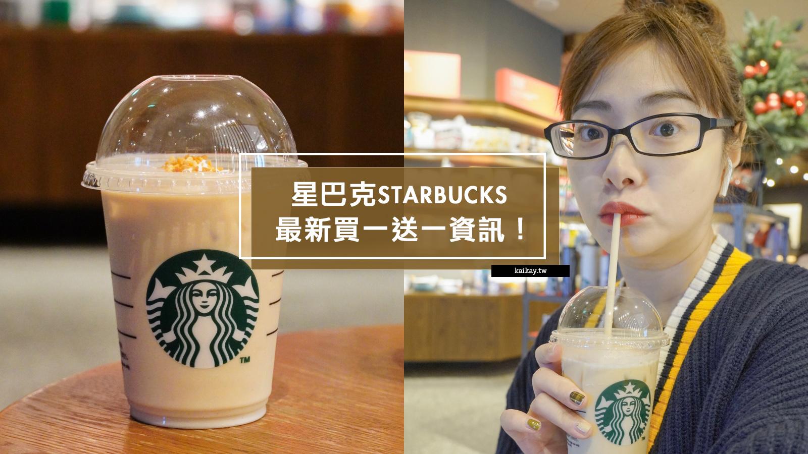 網站近期文章:☆【優惠】2020 星巴克Starbucks買一送一 最新優惠活動(更新中)