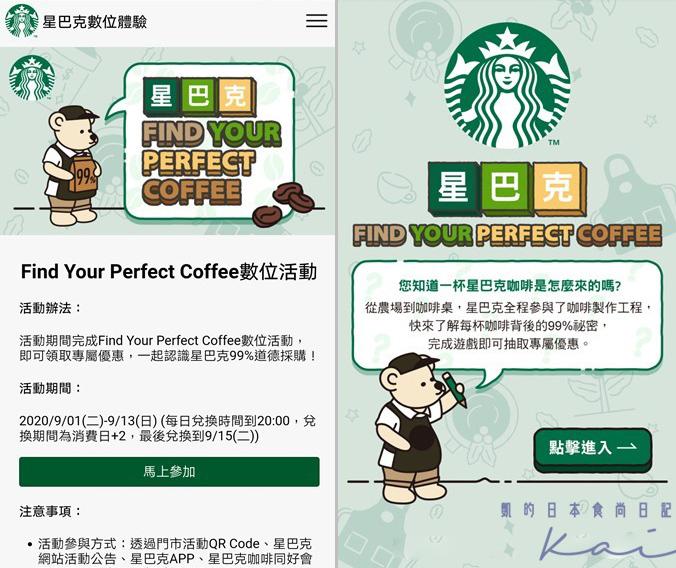 ☆【優惠】2020 星巴克Starbucks買一送一 最新優惠活動(更新中)2020/11/30(一)-2020/12/25(五)