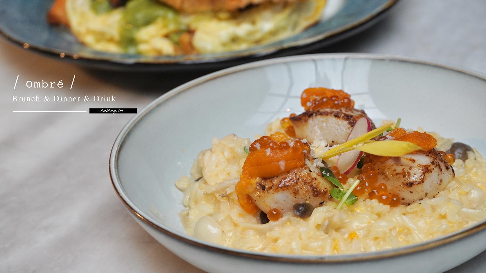 ☆【台北|大安站】Ombré古董歐式餐酒館。大人風味的節慶約會推薦餐酒館 @凱的日本食尚日記