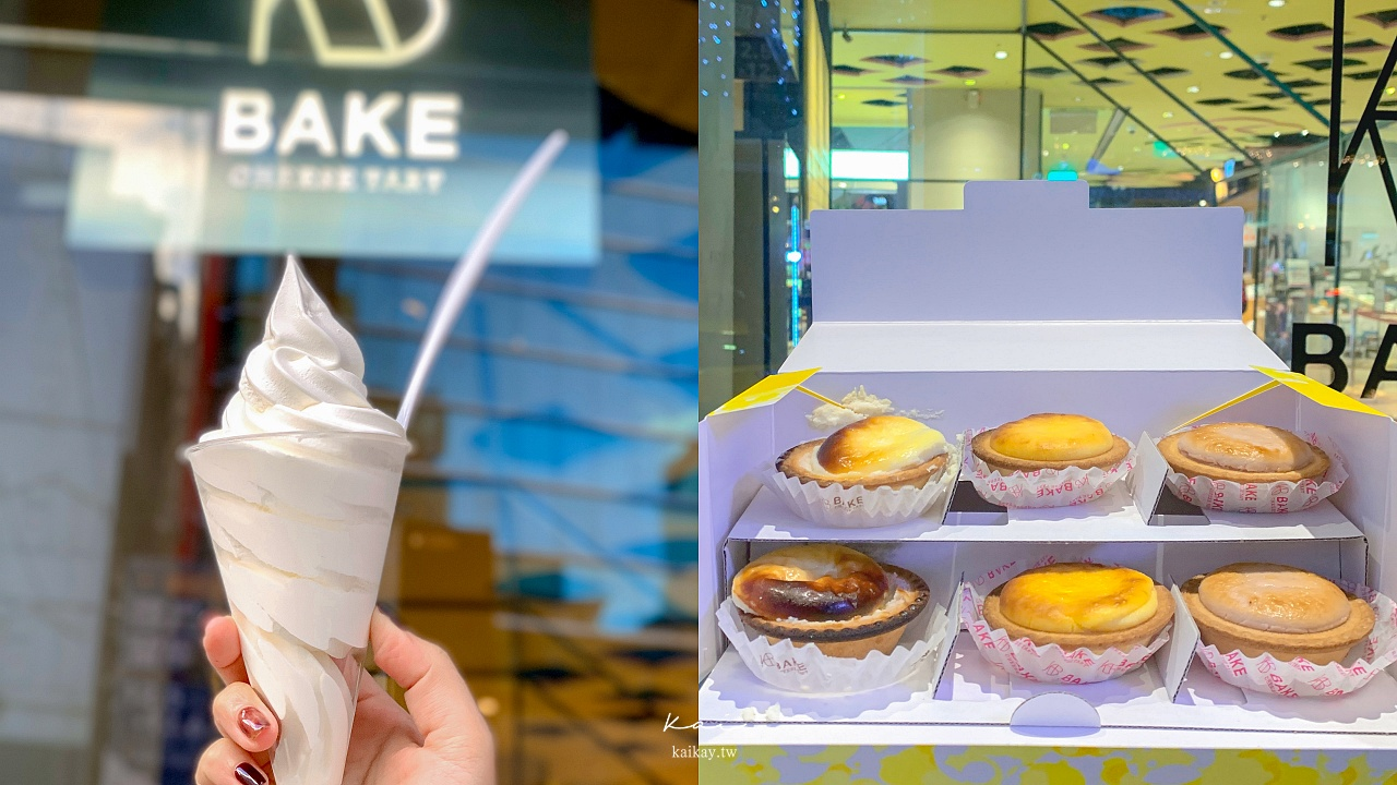 網站近期文章:☆【台北|中山站】BAKE CHEESE TART。台灣首賣橘子起司塔、冬季熱銷草莓起司塔開箱!