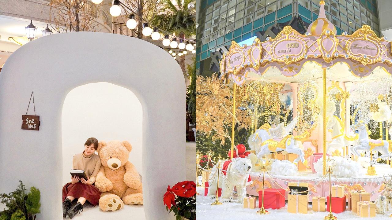 閱讀文章:☆【台北聖誕】Bellavita北歐玻璃屋、101粉色旋轉木馬。信義區最浪漫打卡景點攻略!