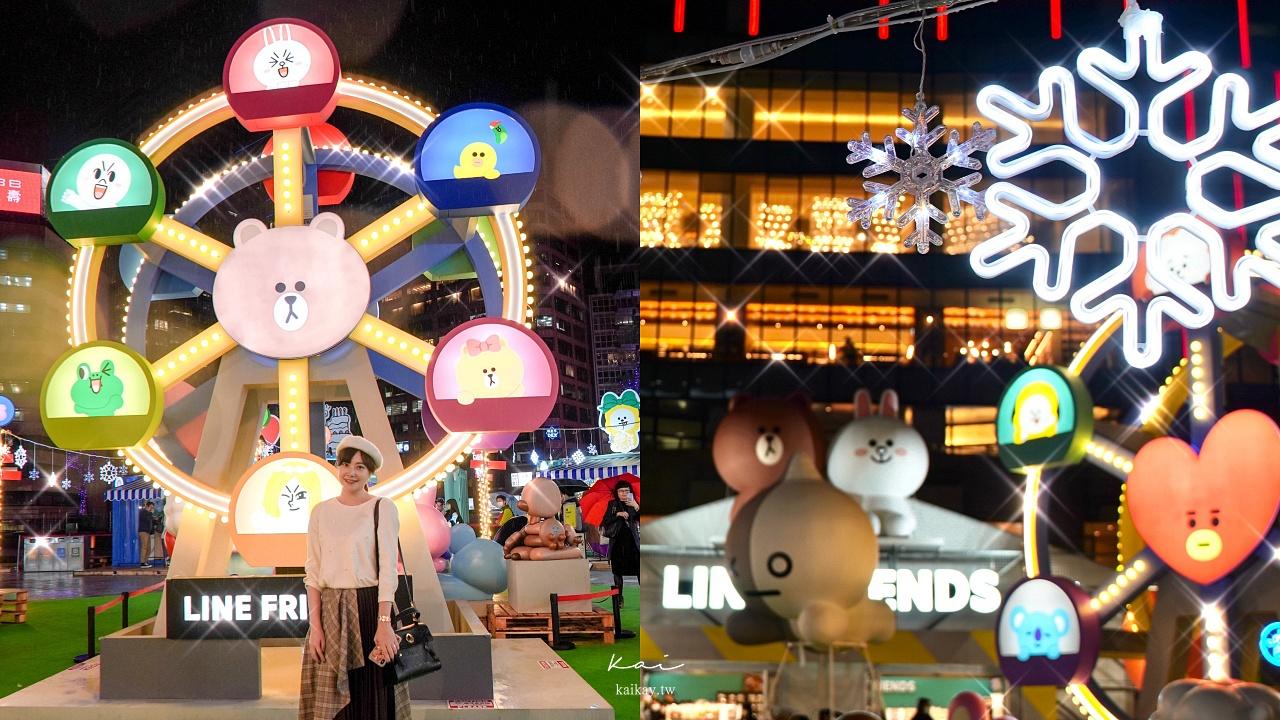☆【台北聖誕】LINE FRIENDS聖誕空中遊樂園!跟BT21一起狂嗨耶誕趴 @凱的日本食尚日記