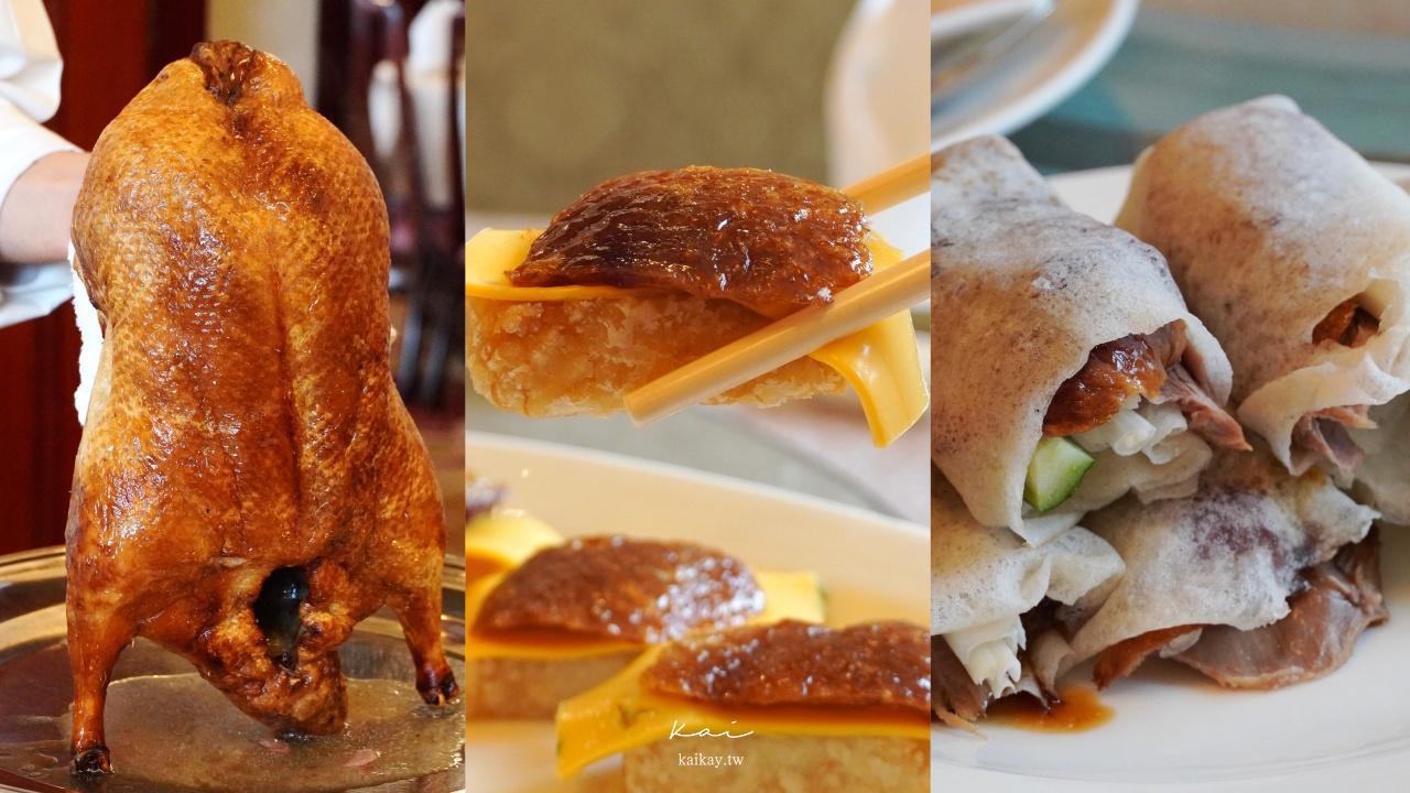 閱讀文章:☆【台北|大安站】江南春極品烤鴨。超好吃的鍋巴起司片皮鴨壽司