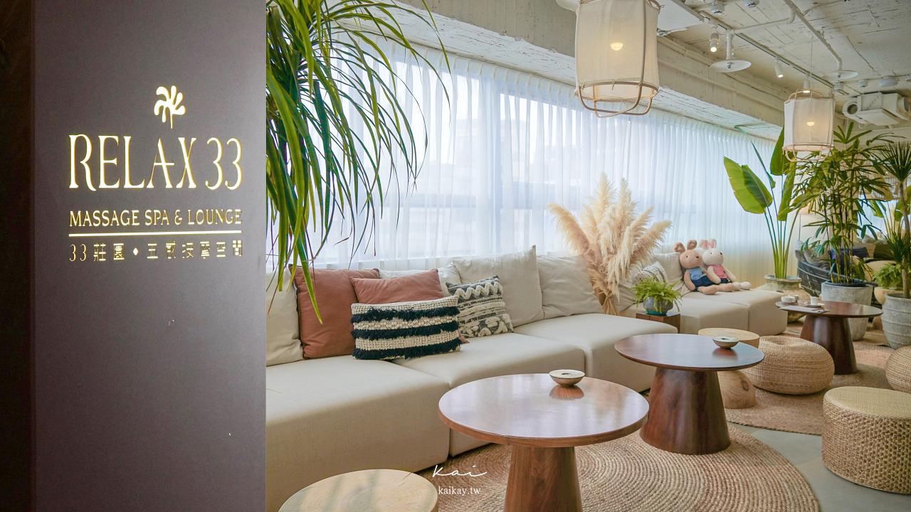 ☆【台北|中山站】33莊園五感按摩空間|最美、最放鬆的峇里島渡假風精油SPA @凱的日本食尚日記