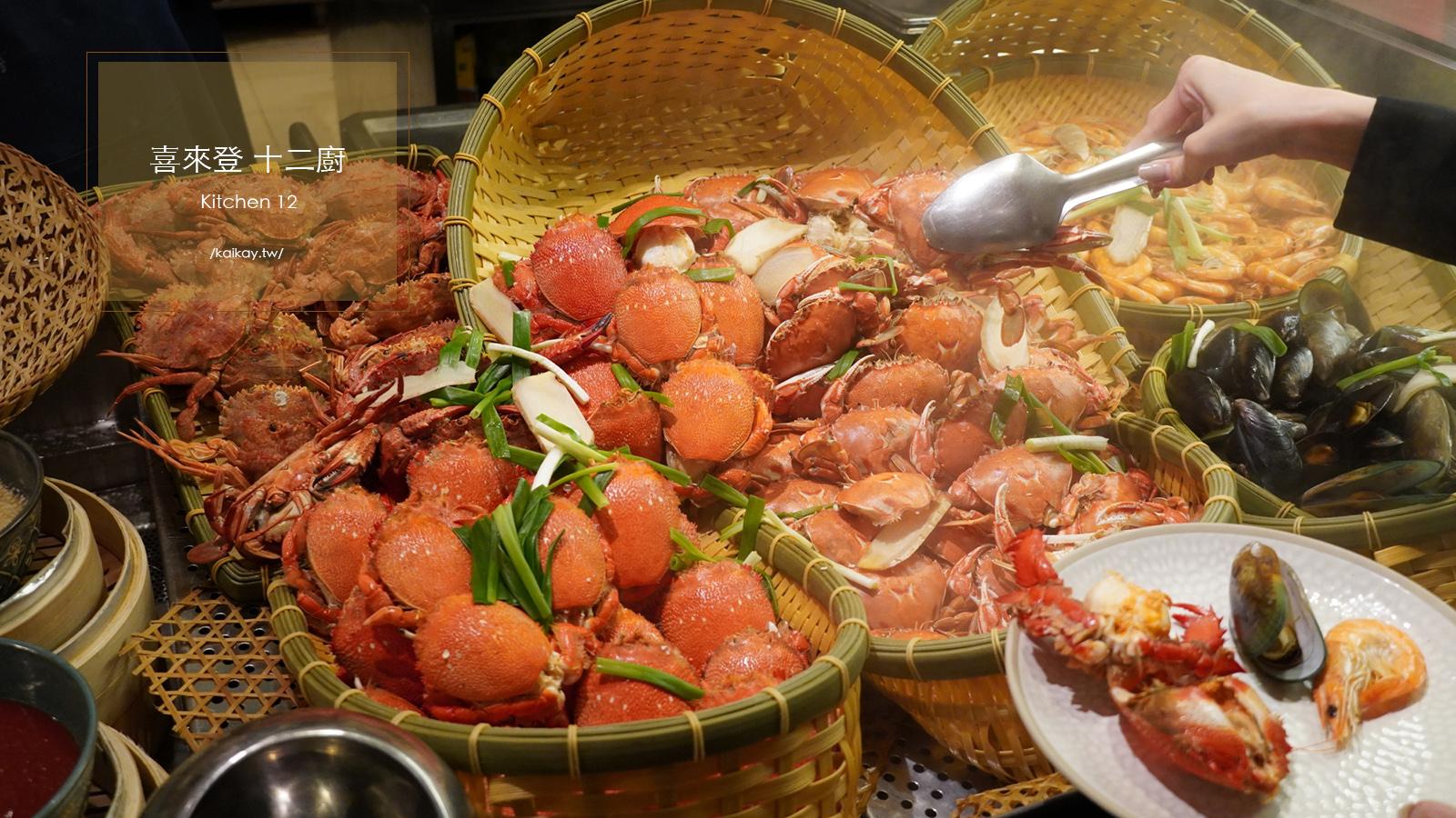 ☆【台北|善導寺站】喜來登十二廚全新改裝自助餐。吃到飽線上優惠最低$679 @凱的日本食尚日記