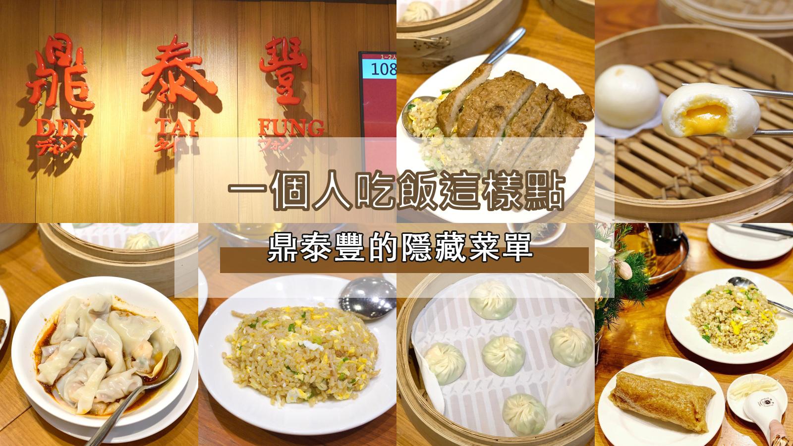 閱讀文章:☆【美食】一個人吃鼎泰豐這樣點!鼎泰豐的隱藏版菜單