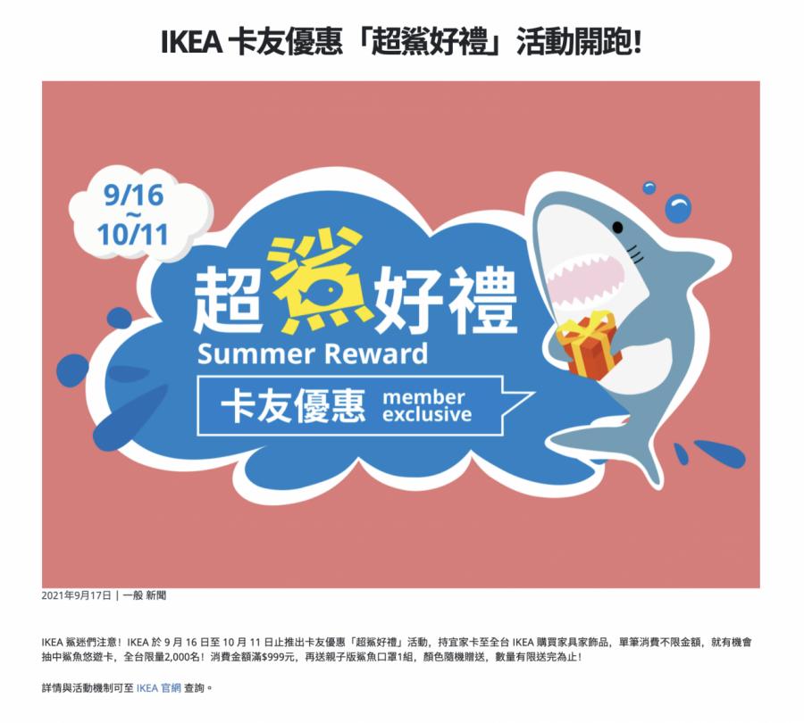 ☆【宜家】IKEA鯊魚悠遊卡重出江湖!9/16~10/11 消費抽鯊魚悠遊卡再送鯊魚口罩