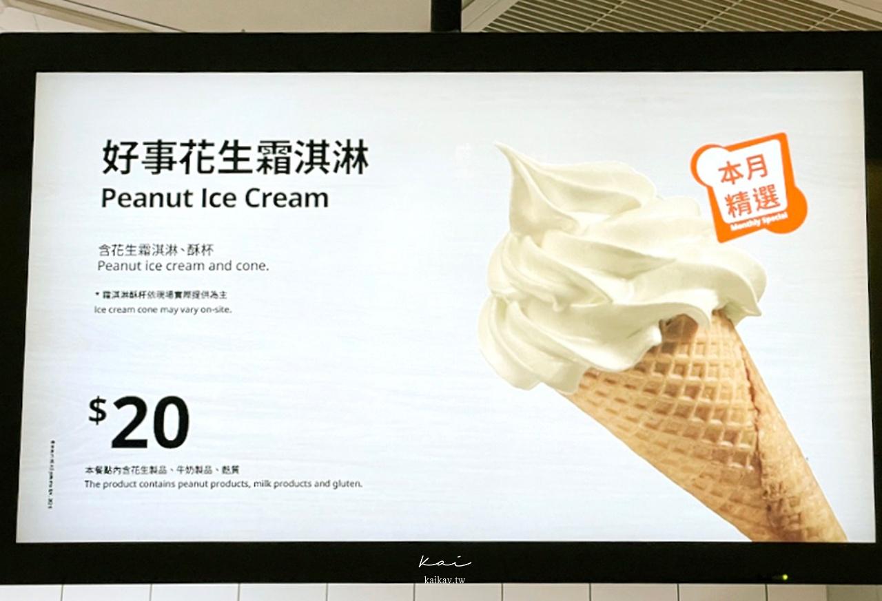 ☆【宜家】IKEA驚為天人霜淇淋新口味「好事花生」!隱藏吃法「花生冰狗」