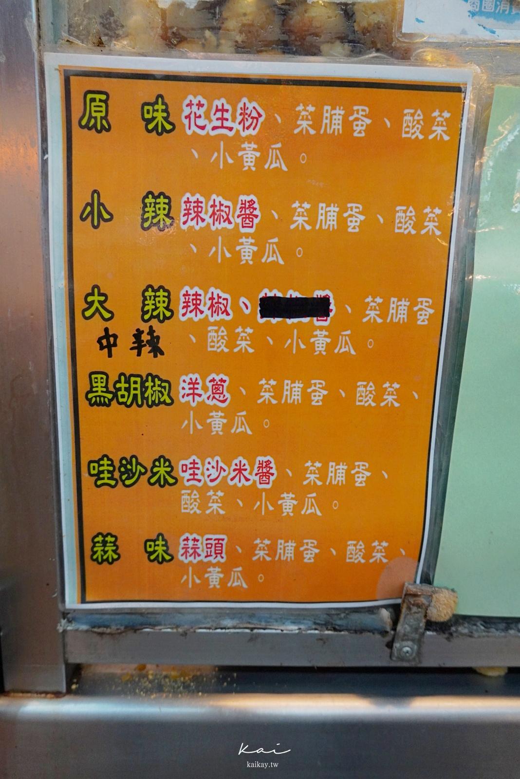 ☆【台中美食】越多人罵、就越多人吃的官芝霖大腸包小腸(Uber Eats預訂)