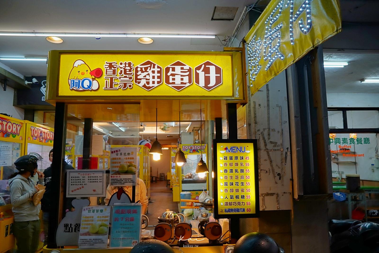 ☆【台中美食】香味非常逼人的港式雞蛋仔。逢甲夜市阿Q香港正宗雞蛋仔