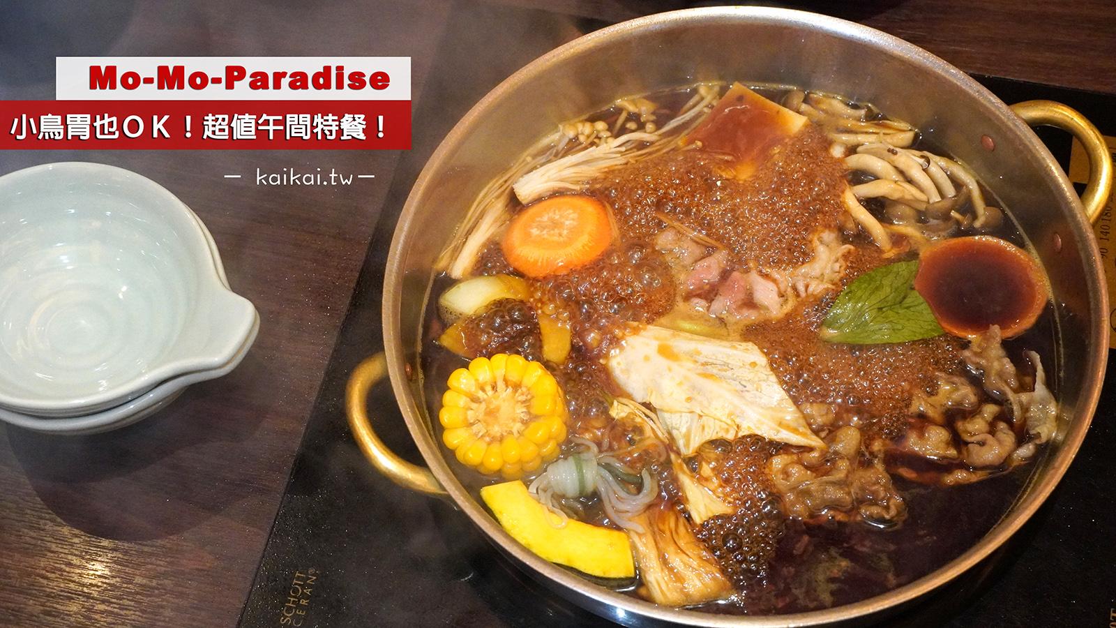 即時熱門文章:☆【新北|先嗇宮站】小鳥胃的一人壽喜燒。Mo Mo Paradise超值商業午餐