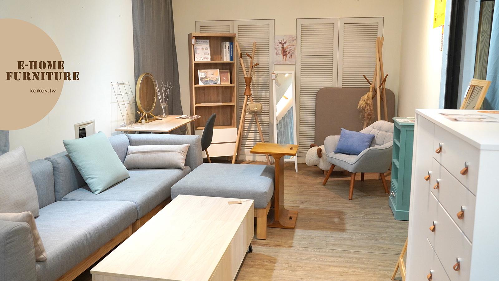 ☆【億家俱-苗栗店】好想住在這裡!未來的客廳、文青房間完美示範 @凱的日本食尚日記