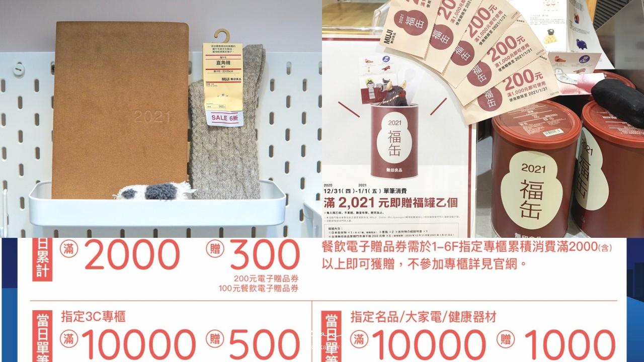 延伸閱讀:☆【生活買物】2021無印良品MUJI跨年特惠。戰利品當然是新年月週筆記本!