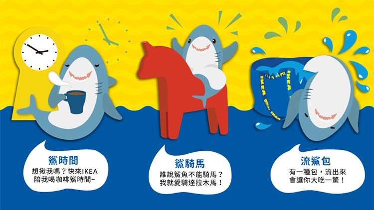 即時熱門文章:☆【宜家】IKEA鯊魚造型悠遊卡換了嗎?會員免費兌換 快看LINE通知!