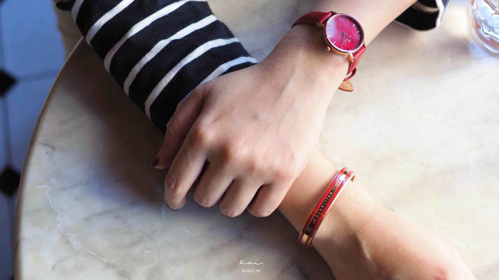 網站近期文章:☆【DW折扣碼】限時限量!Daniel Wellington SUFFOLK Red手錶、首飾。2021折扣碼:kaikay