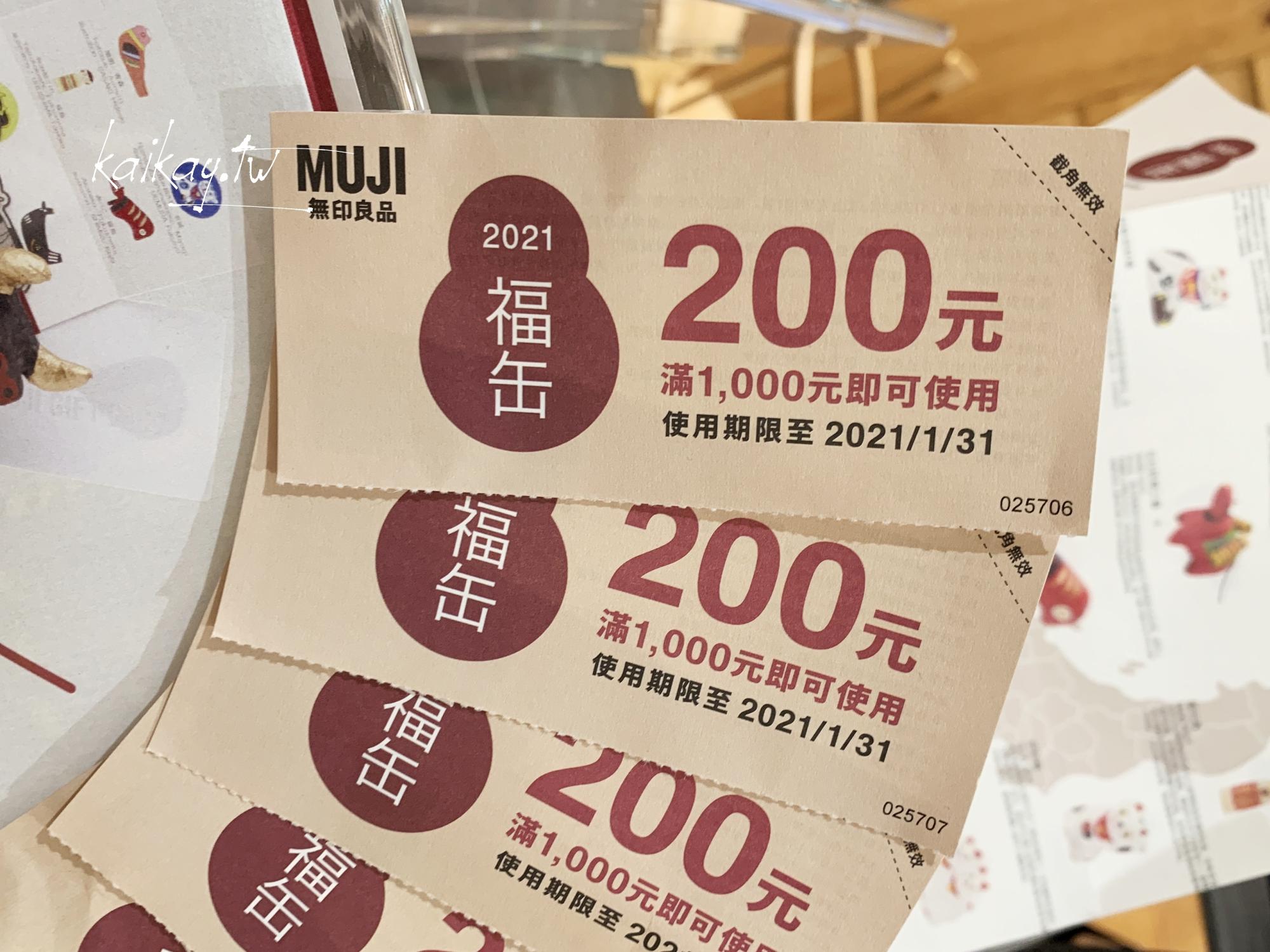 ☆【生活買物】2021無印良品MUJI跨年特惠。戰利品當然是新年月週筆記本!