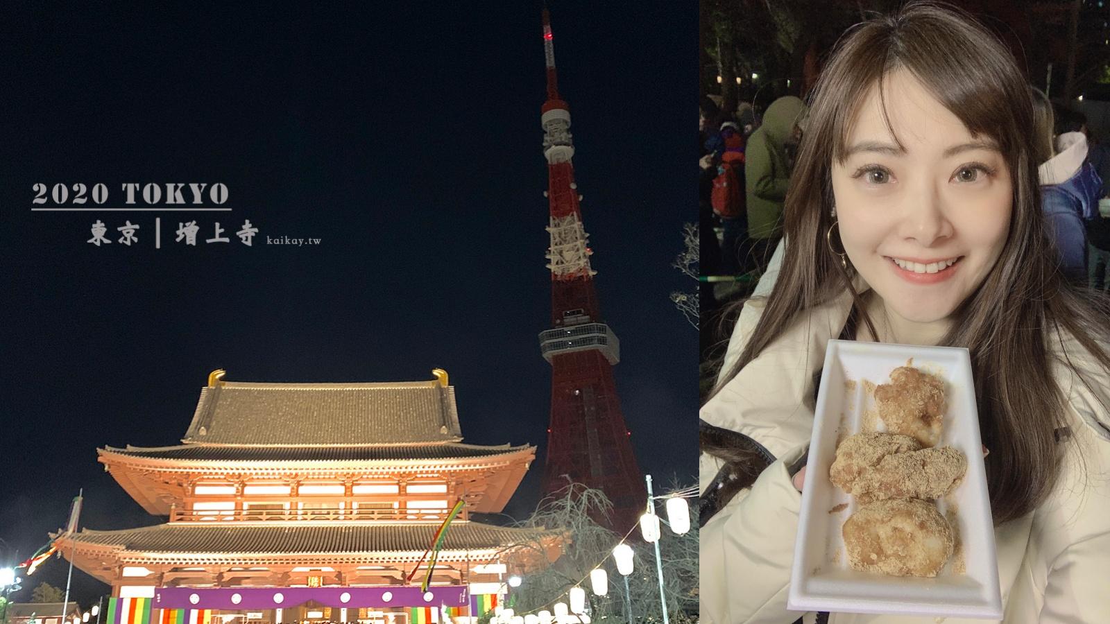 ☆【2020。東京】日本跨年就去增上寺初詣!跟東京鐵塔一起跨年的小尷尬回憶 @凱的日本食尚日記