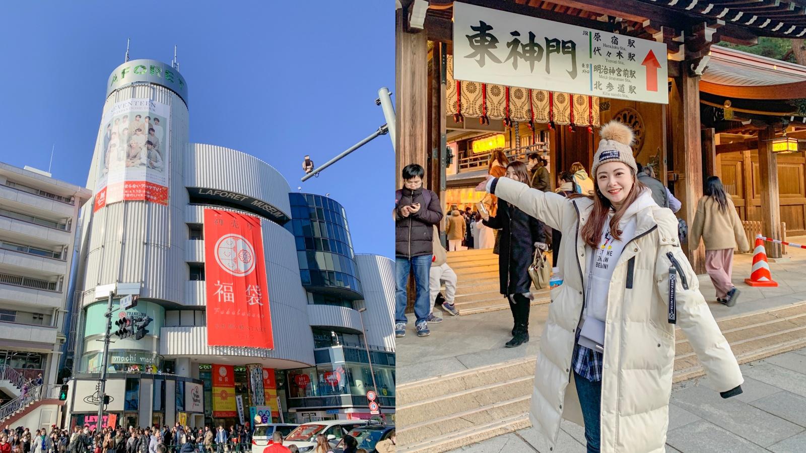 ☆【2020。東京】日本的元旦:初詣、抽福袋、折扣季買買買!明治神宮+原宿逛街地圖 @凱的日本食尚日記