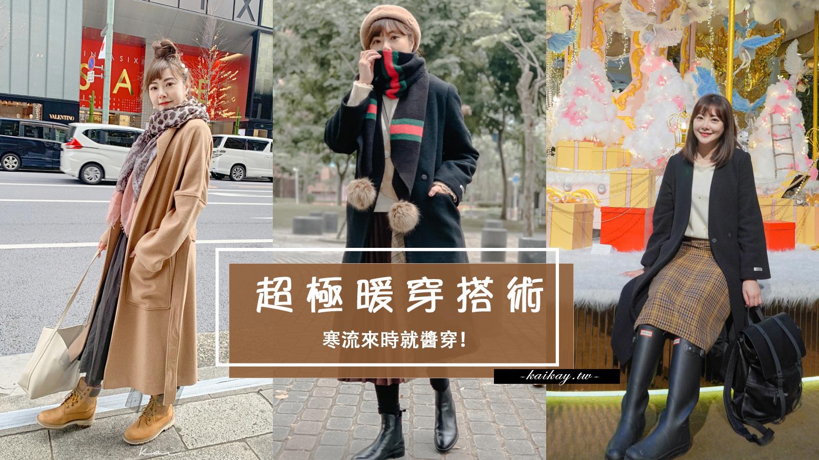 網站近期文章:☆【私服穿搭】寒流保暖攻略。最推薦發熱衣、發熱褲大公開