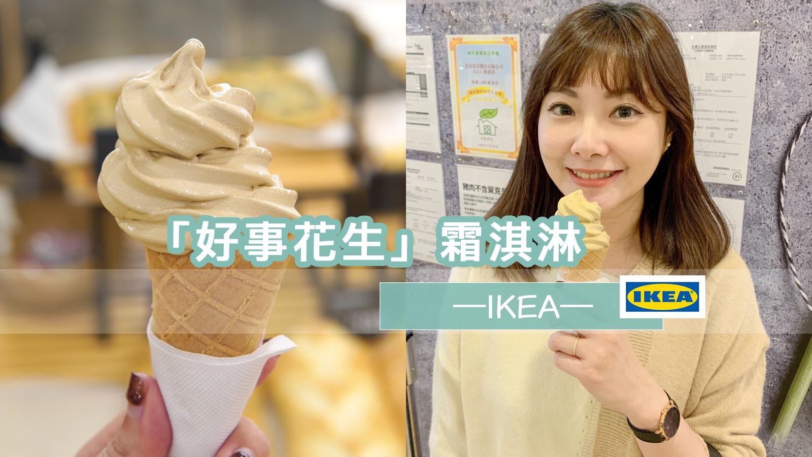 ☆【宜家】IKEA驚為天人霜淇淋新口味「好事花生」!隱藏吃法「花生冰狗」 @凱的日本食尚日記