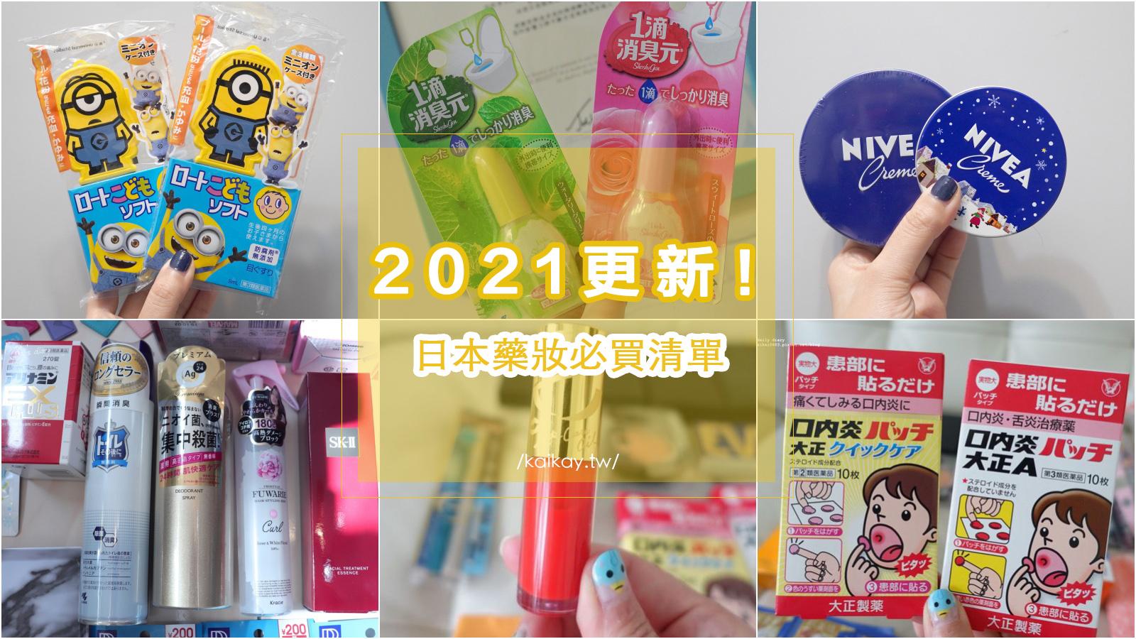 閱讀文章:☆【2021更新】日本藥妝買什麼?私心回購率100%必買清單!!
