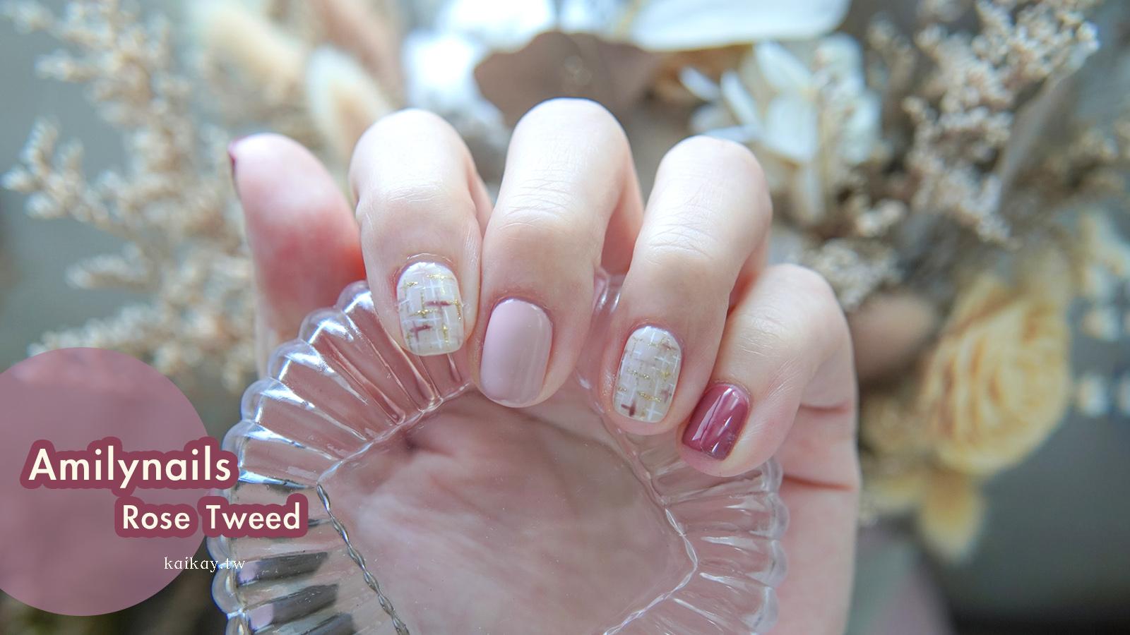☆【美甲】誰說過年一定要大紅?「桃粉裸色格紋」美甲甜美又喜氣。Amilynails愛美麗2021活動款 @凱的日本食尚日記