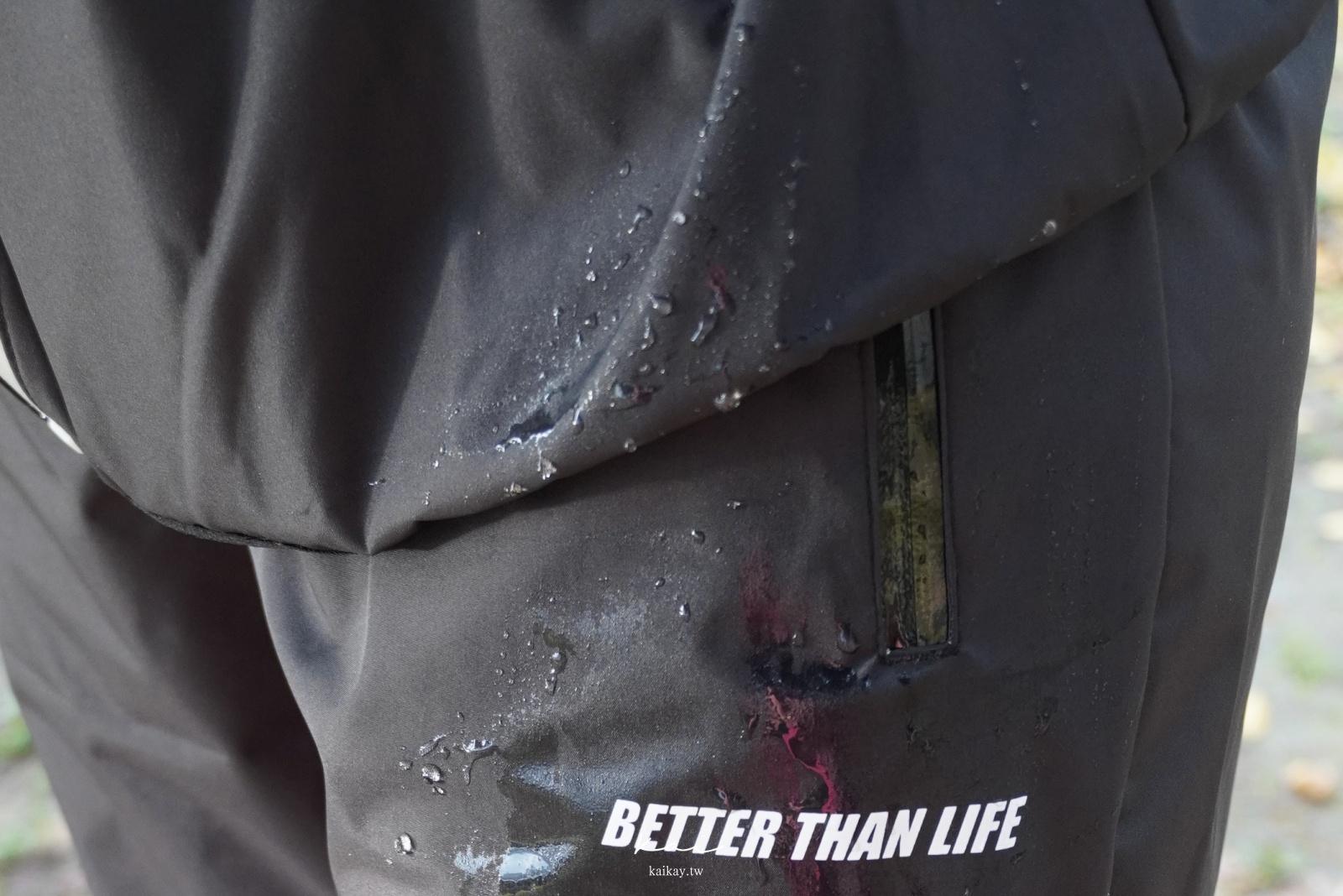 ☆【私服穿搭】防水、防風、快速出汗!BETTER THAN LIFE機能衣開箱
