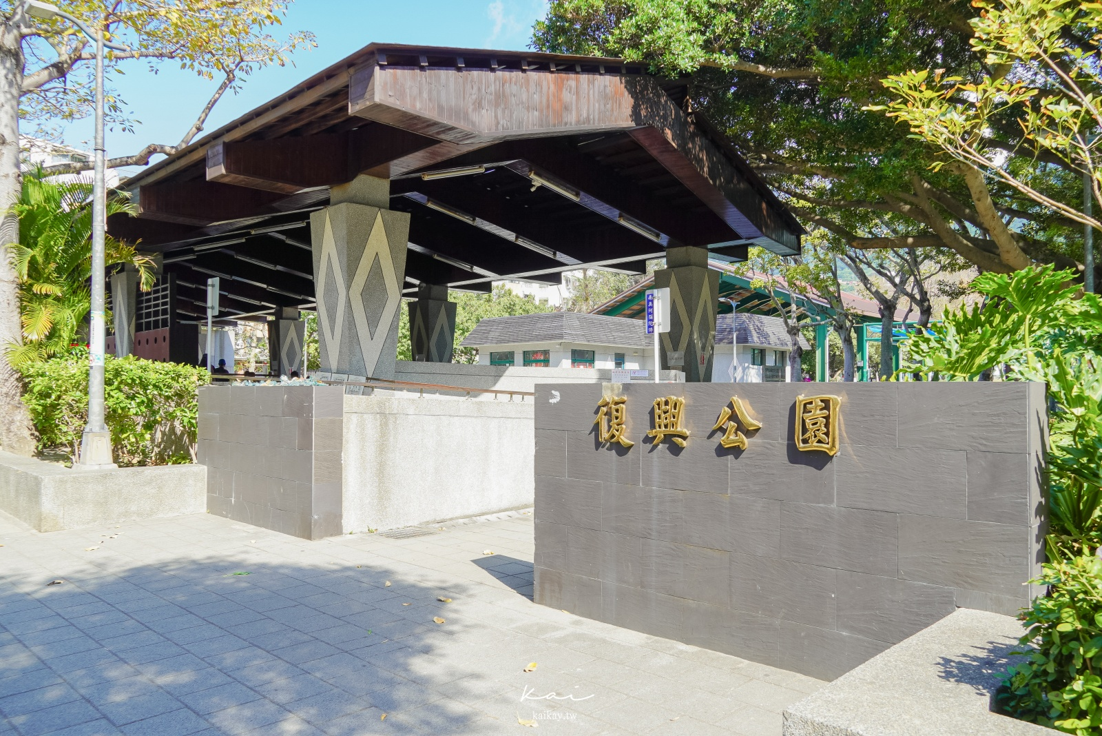 ☆【台北|新北投】捷運就可到!台北最便利「無料」溫泉足湯、手湯。復興公園、星川亭遊記