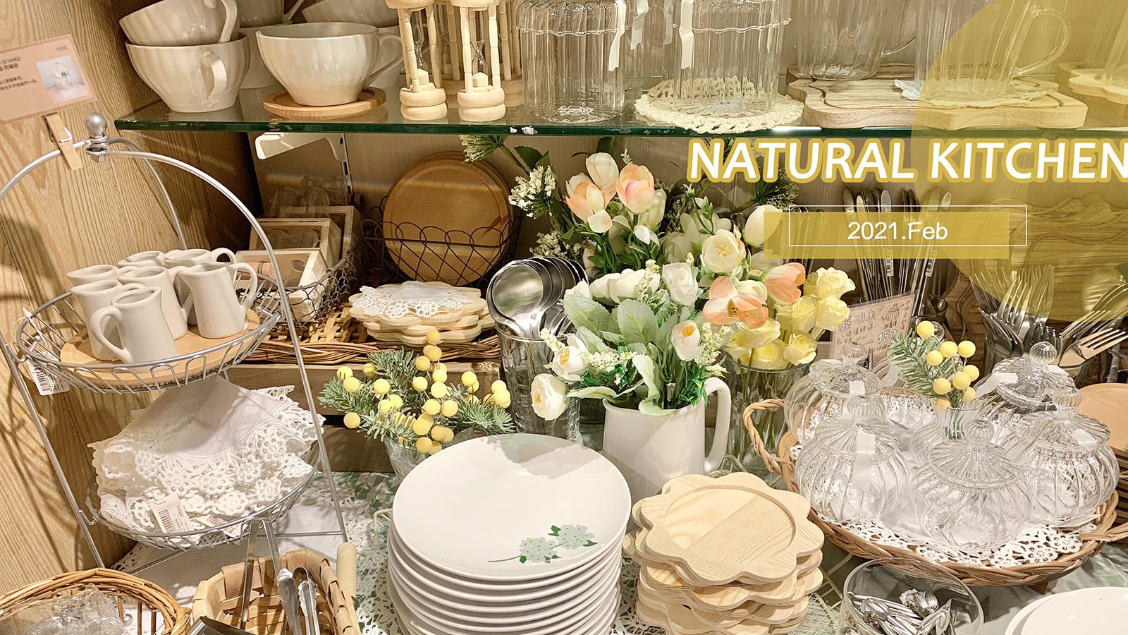 """☆【Natural Kitchen 】2021二月過年限定、「透明系」玻璃餐具系列。Natural Kitchen 實""""逛""""轉播+戰利品開箱 @凱的日本食尚日記"""