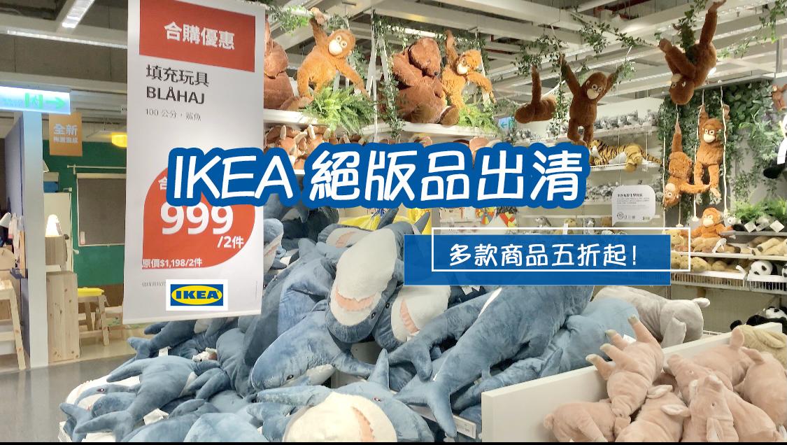 網站近期文章:☆【宜家】線上逛!IKEA 2021絕版品出清。推薦必買好物