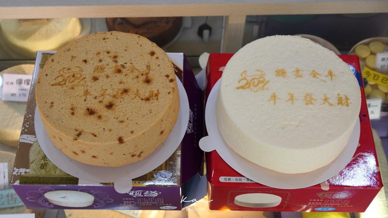 ☆【新北|鶯歌】鶯歌最強團購伴手禮:順謚健康蛋糕。檸檬、傳說中的黑糖開箱 @凱的日本食尚日記