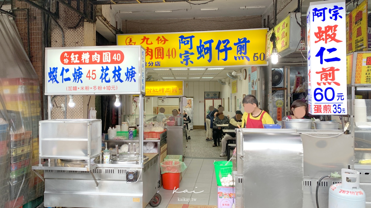 ☆【台北|北投】最愛冰花脆皮「雙蛋煎」。阿宗蚵仔煎、甜不辣