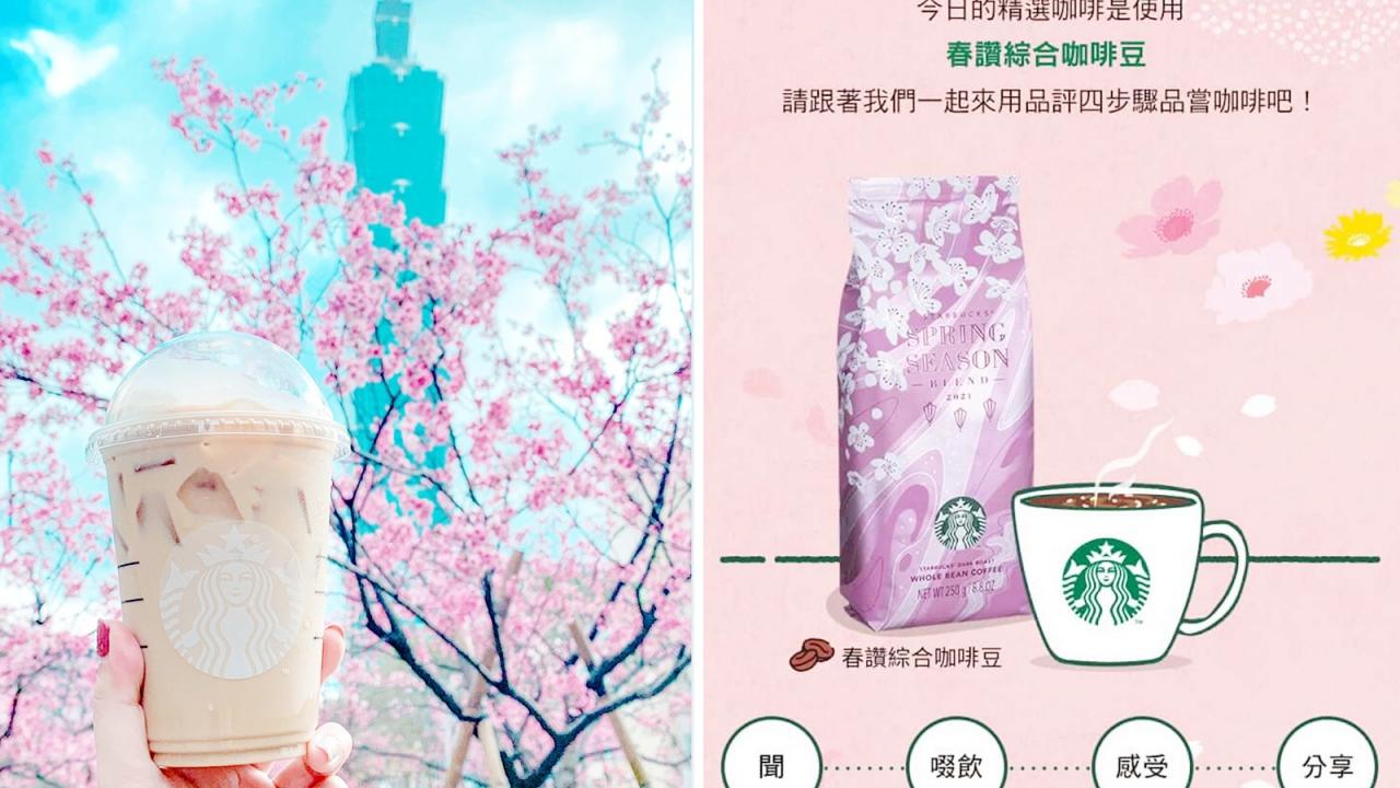 網站近期文章:☆【更新中】2021 星巴克Starbucks買一送一 最新優惠活動。04/16優惠代碼