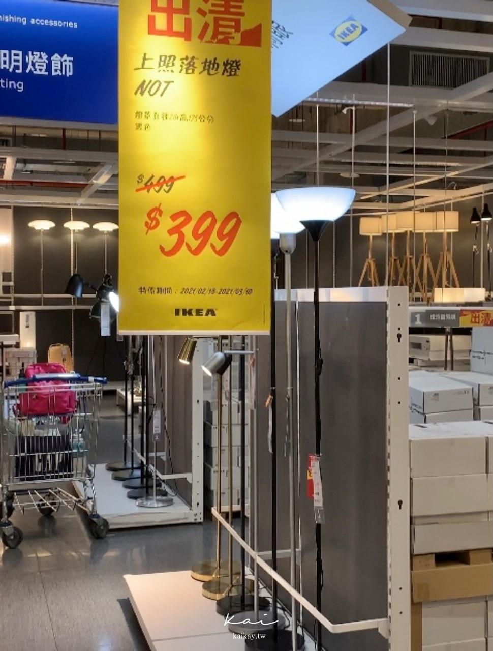 ☆【宜家】線上逛!IKEA 2021絕版品出清。推薦必買好物