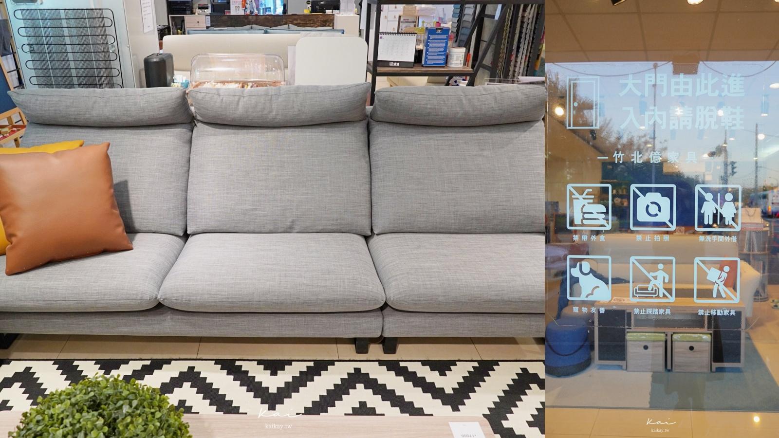 ☆【億家俱-新竹店】就像回到自己家中的輕鬆舒適。試坐、挑選沙發完全零壓力 @凱的日本食尚日記