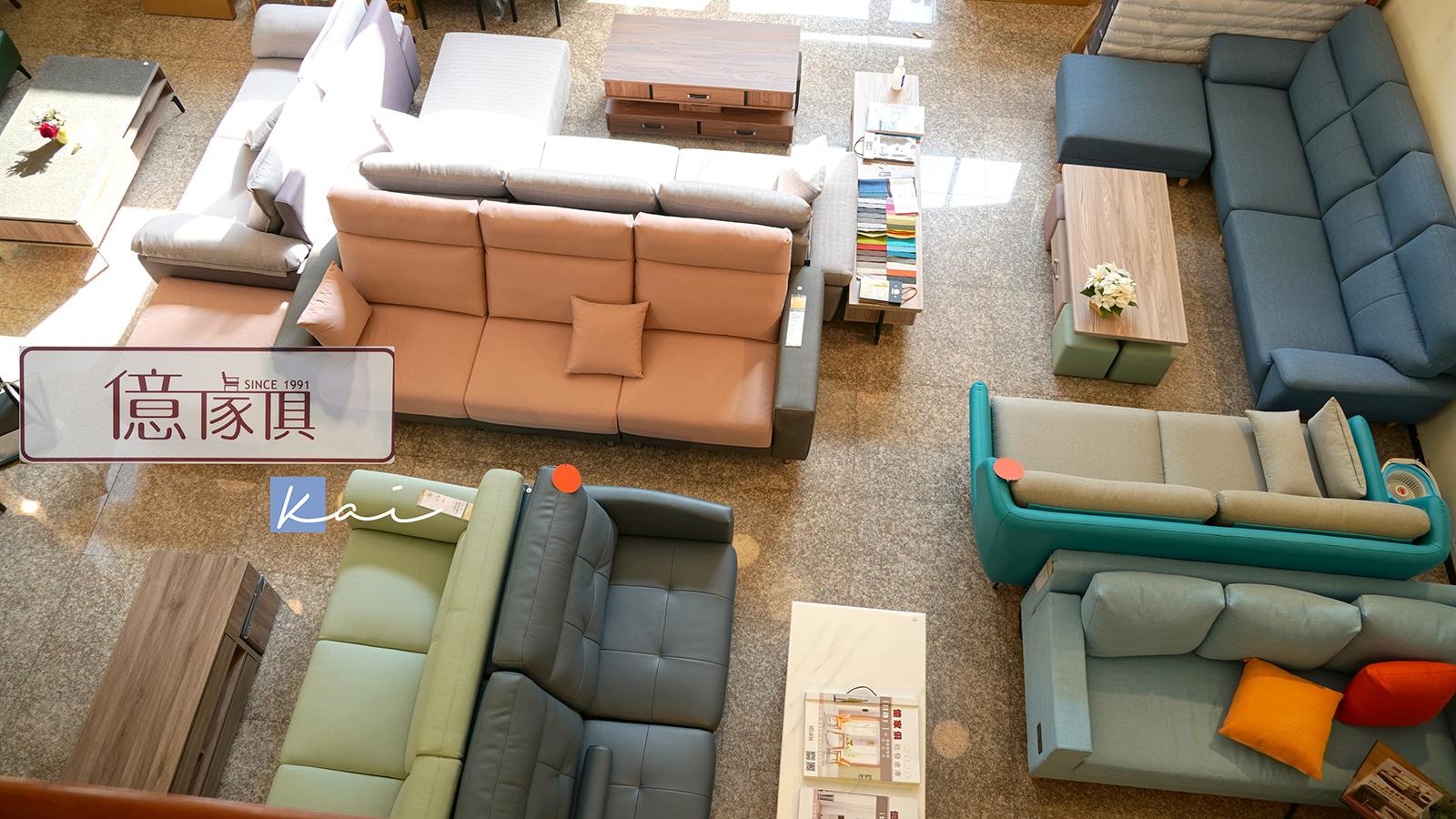 ☆【億家俱-桃園店】快瘋了~每個沙發都想買!桃園家具就來這裡挑 @凱的日本食尚日記