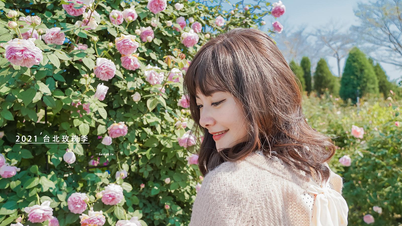 ☆【台北|圓山站】2021台北玫瑰展搶先看。闖入紅心皇后的五彩玫瑰園 @凱的日本食尚日記