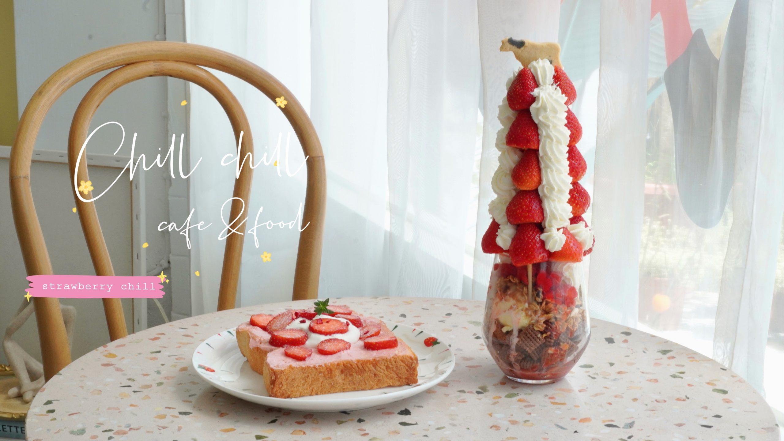 ☆【台中|美食】草莓界的101大樓!Chill Chill cafe&food限定「草莓の山 哞過山chill」 @凱的日本食尚日記