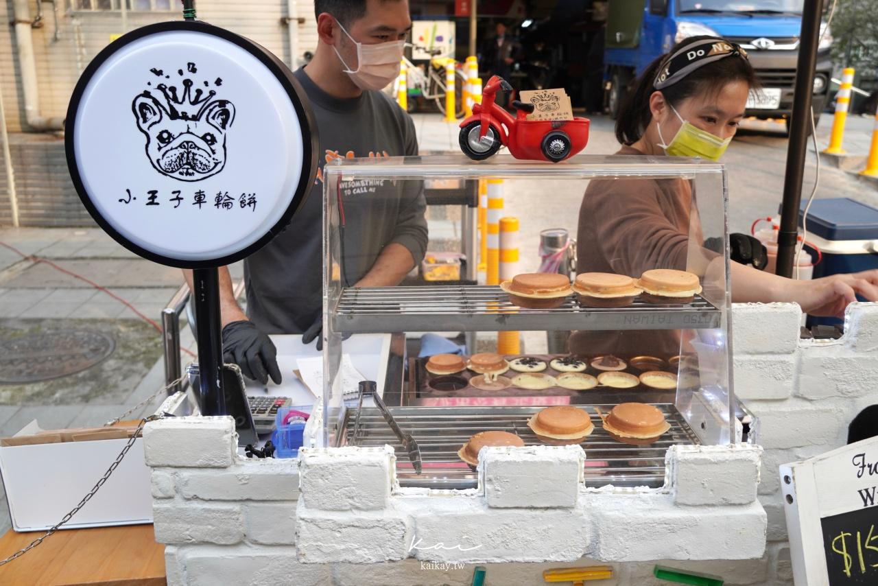 ☆【台北|北投站】北投市場外的文青風白色小餐車:小王子車輪餅